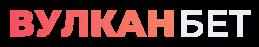 Лого ВулканБет